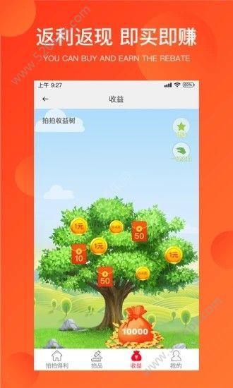 拍拍得利官方app手机版  v1.0.0图3