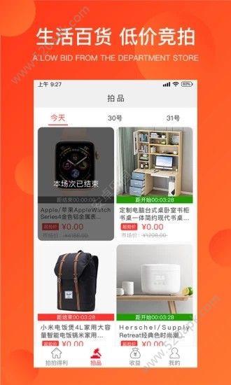 拍拍得利官方app手机版  v1.0.0图1