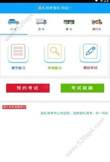 昌礼速成app官方最新版  v1.0.1图3