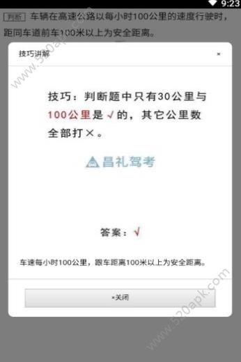 昌礼速成app官方最新版图片1