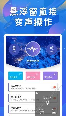 终极变声器app官方手机版  v1.0图3