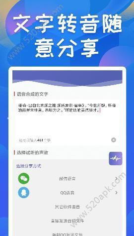 终极变声器app官方手机版图片1