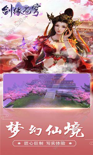 剑缘苍穹官网版下载正版56net必赢客户端图片2