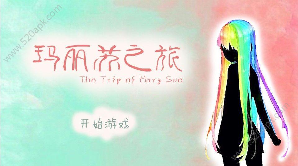 橙光玛丽苏之旅必赢亚洲56.net全剧情解锁金手指破解版  v1.1.0图2