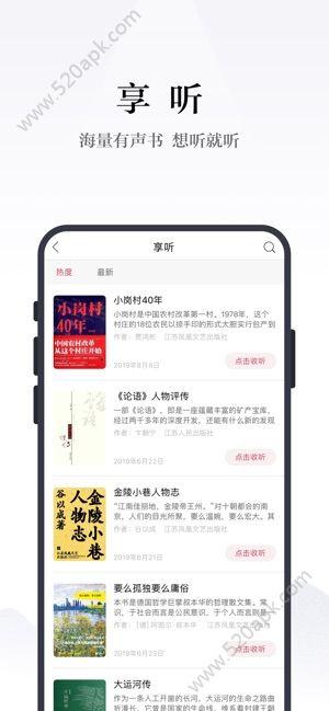 凤凰书苑app官方苹果版图片1