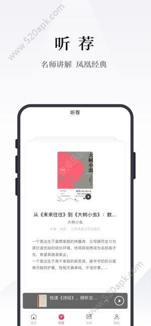 凤凰书苑app官方苹果版  v1.3.1图2