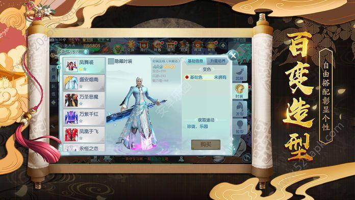 剑影问道必赢亚洲56.net最新官方公测版  v1.0图3