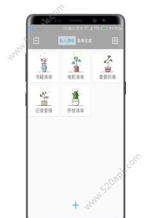 简约时间app官网下载破解版图片1