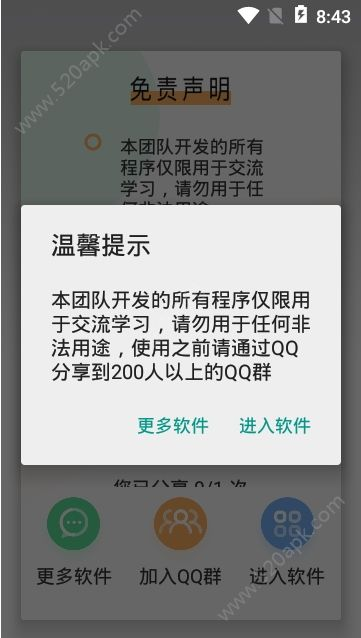 驴车小说app免费手机版下载安装  v9.9.9图1