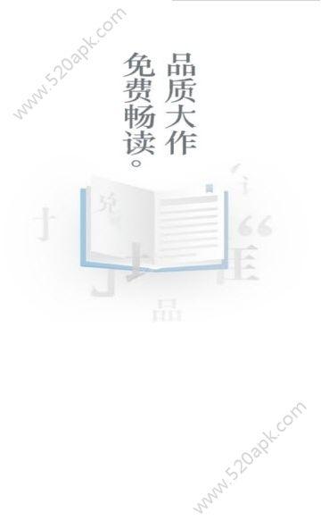 驴车小说app免费手机版下载安装  v9.9.9图3