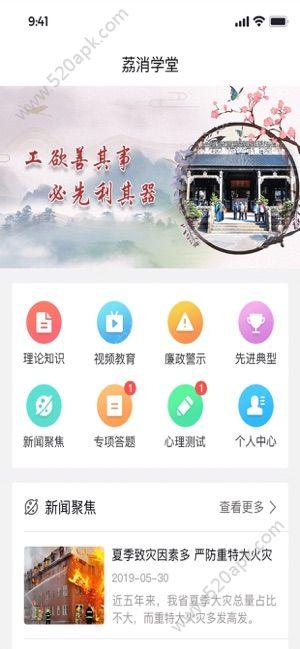 荔消学堂app图1