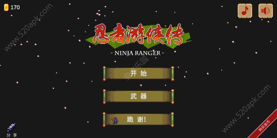 忍者游侠必赢亚洲56.net官方必赢亚洲56.net手机版版  v1.07图1