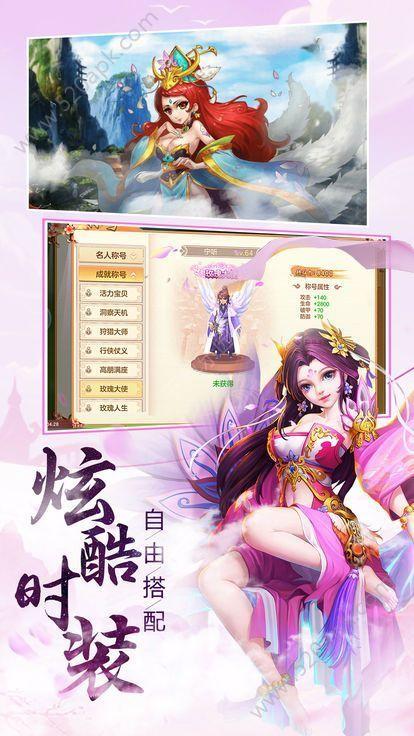 一剑青云斩仙手游正式版图3