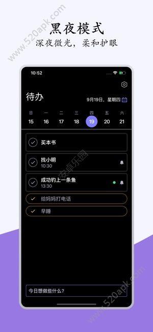 素待办app图2