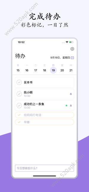 素待办app图3