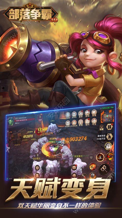 部落争霸3D56net必赢客户端最新必赢亚洲56.net手机版官网版图片1