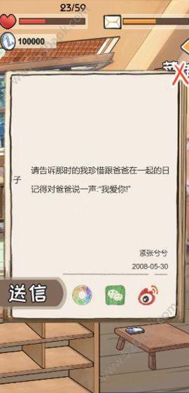 时光邮差游戏官方安卓版图片4