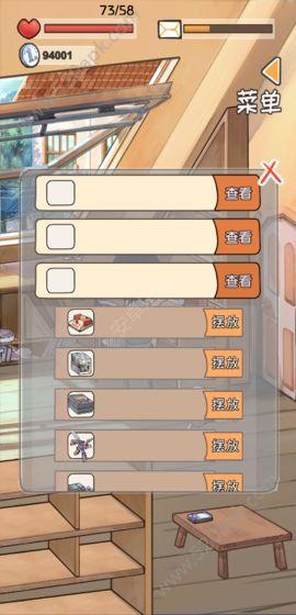 时光邮差游戏官方安卓版图片2