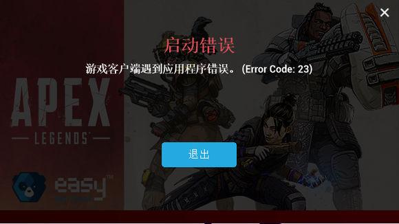 apex英雄游戏启动错误怎么办?游戏启动错误解决方法[图]