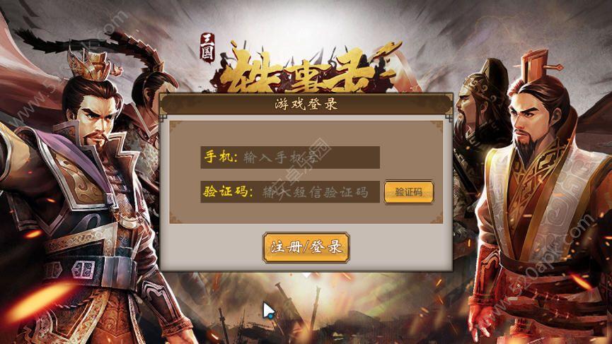 同人三国轶事录游戏下载安卓版图片4
