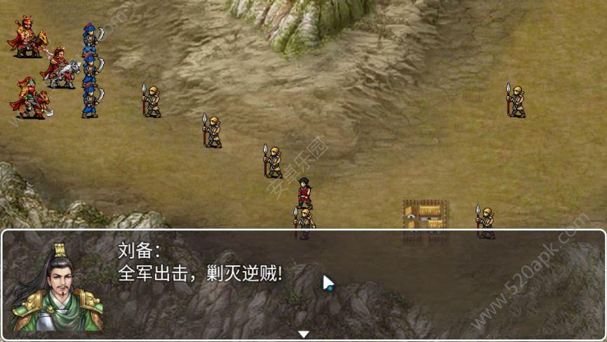同人三国轶事录游戏下载安卓版图片1