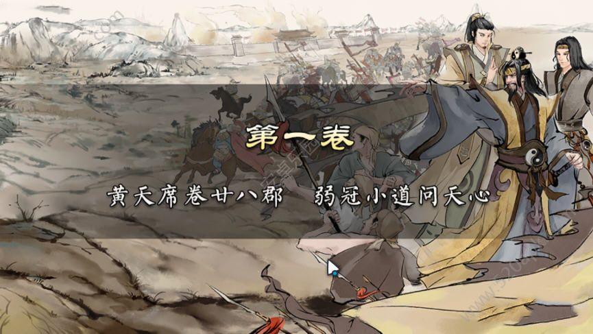 同人三国轶事录游戏下载安卓版图片3