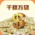 千秋万贷官方app手机版下载 v1.0.21