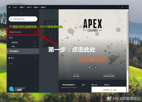apex英雄Origin七天试用会员怎么领取?Origin七天试用会员领取教程[多图]