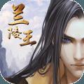 兰陵王手游官网安卓正版游戏 v1.0