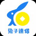 兔子速借贷款app手机版下载 v1.0