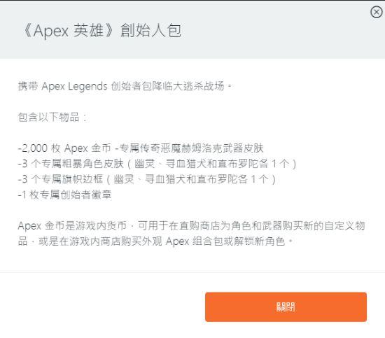 apex英雄创始人包有哪些奖励?创始人包奖励一览[多图]