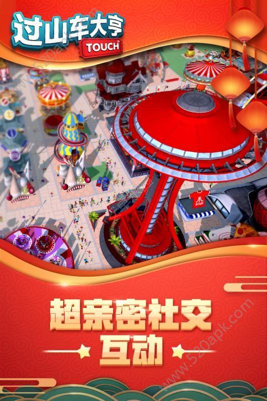 过山车大亨必赢亚洲56.net攻略无限金币内购修改版图片2