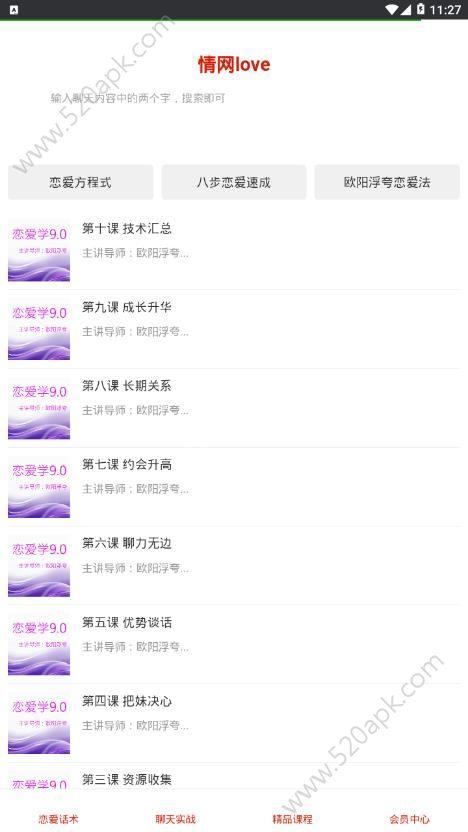 情网话术库app软件下载官方手机版图片1