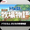 哆啦A梦大雄的牧场物语手机游戏中文版 v1.0