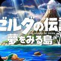 塞尔达传说梦见岛重制版破解版