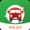 西瓜巴士贷款app官方手机版下载 v1.00.01