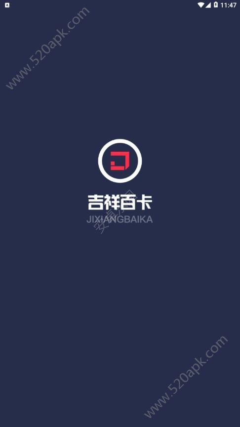吉祥百卡app图2