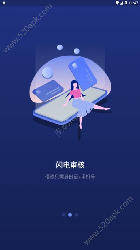 吉祥百卡贷款app手机版下载图片1