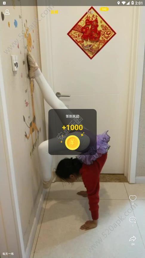 眯眼短视频app官方手机版下载图片1