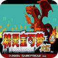 口袋妖怪永恒之焱xyz神兽版下载手机游戏官方下载 v1.0