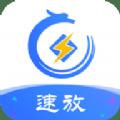 速放贷款官方app手机版下载 v1.0.21