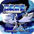 口袋妖怪进击之旅游戏安卓版下载 v1.0