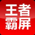 王者霸屏平台app官方手机版下载 v1.0.0