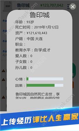 第二人生必赢亚洲56.net官方必赢亚洲56.net手机版版下载  v1.0图1