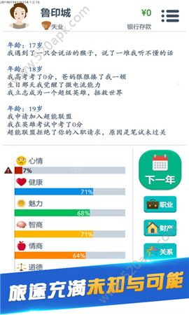 第二人生必赢亚洲56.net官方必赢亚洲56.net手机版版下载  v1.0图2