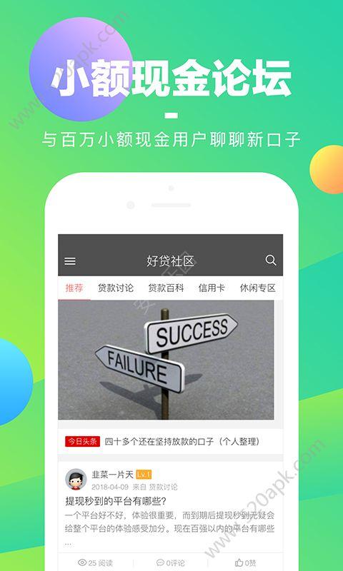 天女散花贷款app官方手机版下载  v1.0.1图3
