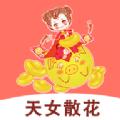 天女散花贷款app官方手机版下载 v1.0.1