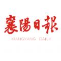 襄阳日报电子版app官方手机版下载 V2.0.5