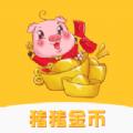 猪猪金币app官方手机版下载 V1.1.49