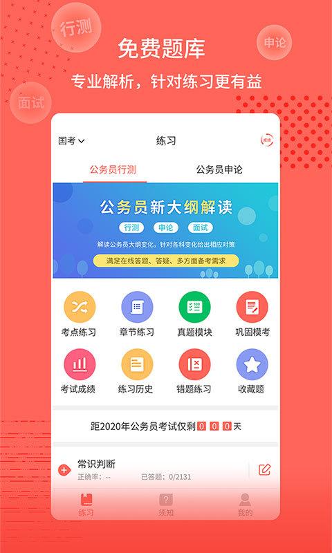 中联公考通app图1